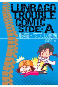【まとめ買い】腰痛トラブル漫画 SIDE:A~D(サークル:るかぽんず)