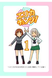 【まとめ買い】エリカチェンジ!1~5(サークル:すたひろBOX)