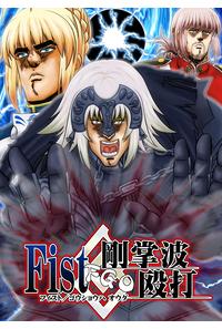 【まとめ買い】Fist剛掌波殴打6冊セット(サークル:お嬢の浴室)