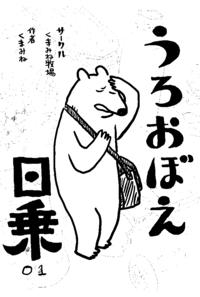 【まとめ買い】うろおぼえ日乗01~03(サークル:くまみね牧場)