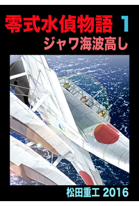 【まとめ買い】零式水偵物語1~5(サークル:松田重工)