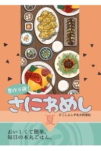 【まとめ買い】すこしふしぎ本丸料理帖2冊セット(サークル:蛇瓜)