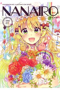【まとめ買い】NANAIRO 総集編 1~2(サークル:なないろ畑)