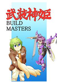 【まとめ買い】武装神姫 BUILDMASTERS 1~5(サークル:Tera-Koya-Planet)