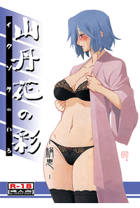 【まとめ買い】山丹花の彩 絹恵 2作品(サークル:さんかくエプロン)