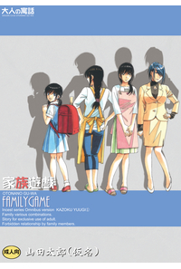 【まとめ買い】家族遊戯 1~2(サークル:大人の寓話)