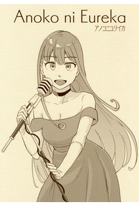 【まとめ買い】アノコニユリイカ 1~3(サークル:上下左右)