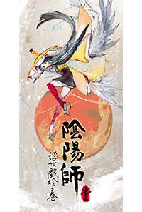 【まとめ買い】陰陽師浮世戯絵之巻 1~2(サークル:台湾修羅場)