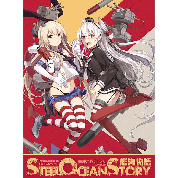 【まとめ買い】艦海物語1~4 (サークル:4C-Fantasy)