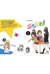 【まとめ買い】ぷちでれ 6冊セット (サークル:Hz-box)