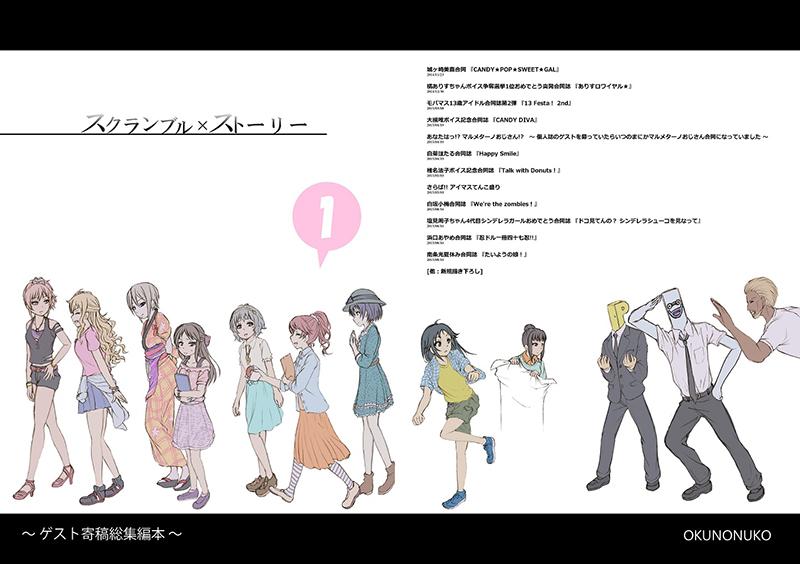 【まとめ買い】スクランブル×ストーリー 1~3(サークル:奥野ぬこ)