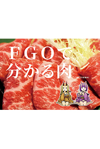 【まとめ買い】FGOで分かる シリーズ4冊セット(サークル:CATPOT)