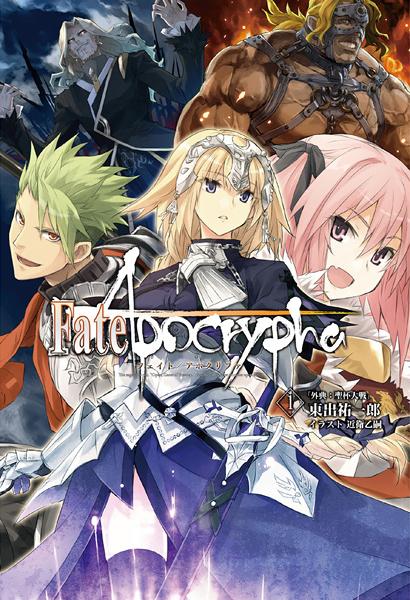 【まとめ買い】Fate/Apocrypha 1~5全巻セット(サークル:TYPE-MOON) [TYPE-MOON]