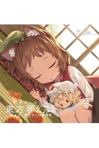 【まとめ買い】東方夢幻録1~6(サークル:Re:Volte)