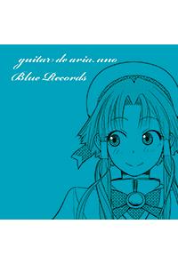 【まとめ買い】guitar de aria 1~3(サークル:Blue Records)