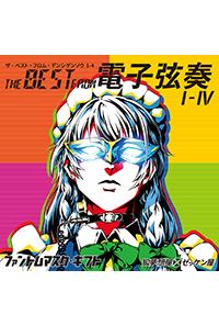 【まとめ買い】電子弦奏 I~VII(サークル:狐夢想屋×ゼッケン屋)