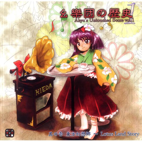【まとめ買い】幺樂団の歴史~Akyu's Untouched Score 1~5(サークル:上海アリス幻樂団)