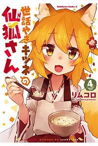 【まとめ買い】世話やきキツネの仙狐さん1巻~4巻 各種特典付き
