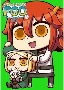 【まとめ買い】マンガで分かる!Fate/Grand Order 1巻~2巻 2巻特典付き