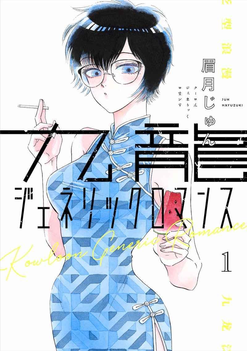 【まとめ買い】九龍ジェネリックロマンス 1~3